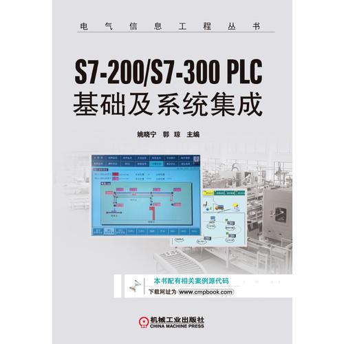 S7-200/S7-300 PLC基础及系统集成