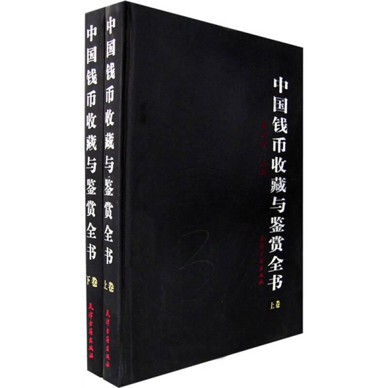 中国钱币收藏与鉴赏全书(上下)