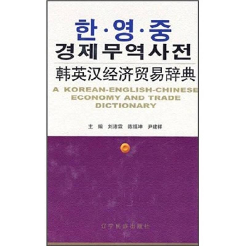 韩英汉经济贸易辞典