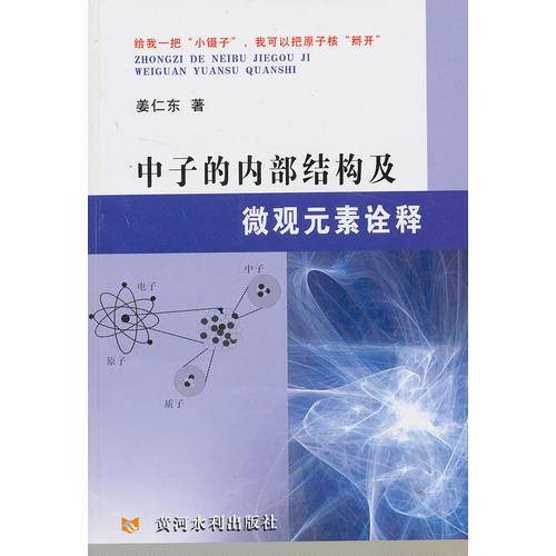 中子的内部结构及微观元素诠释