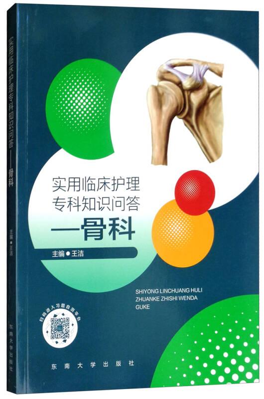 实用临床护理专科知识问答:骨科