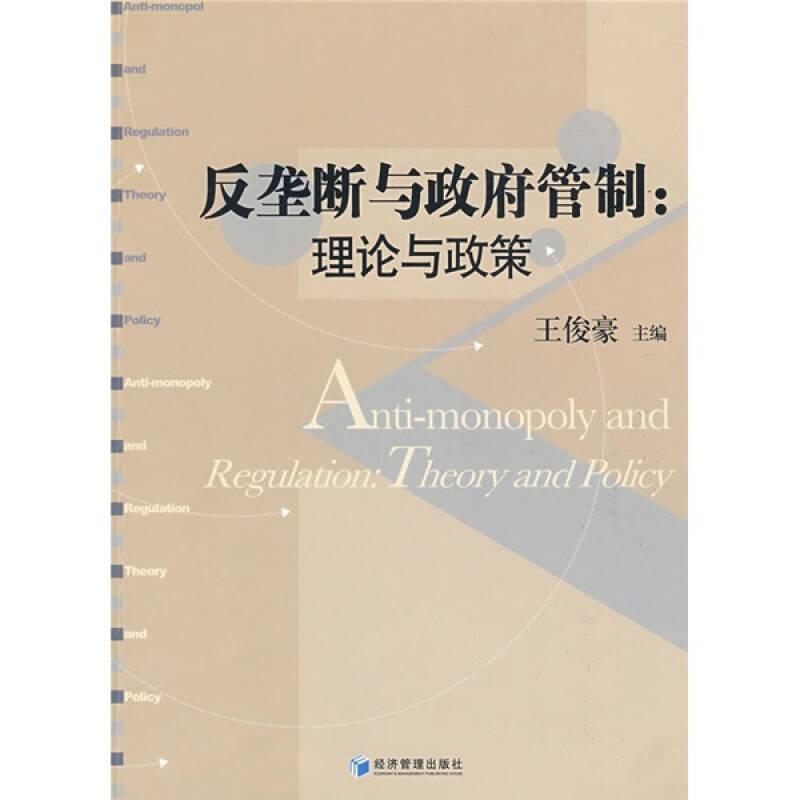 反垄断与政府管制:理论与政策