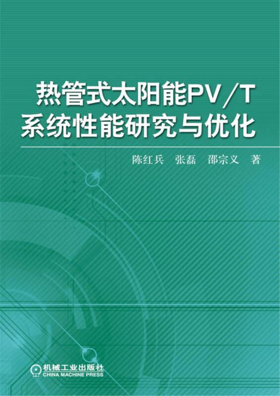 热管式太阳能PV/T系统性能研究与优化