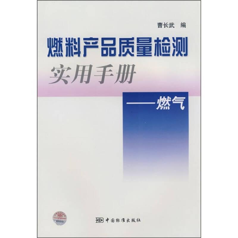 燃料产品质量检测实用手册:燃气