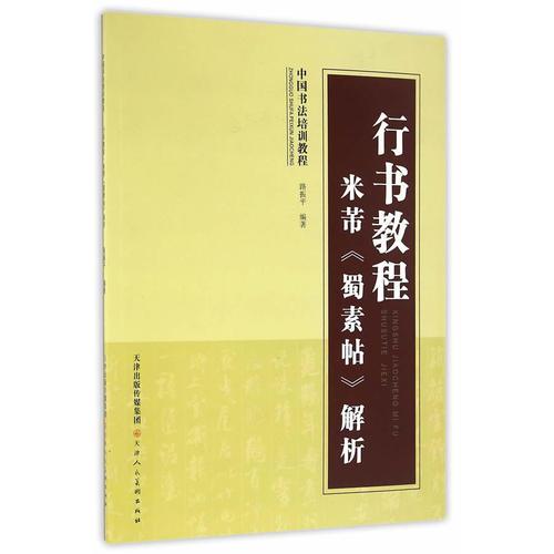 行书教程·米芾《蜀素帖》解析