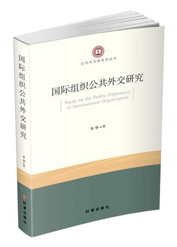 国际组织公共外交研究