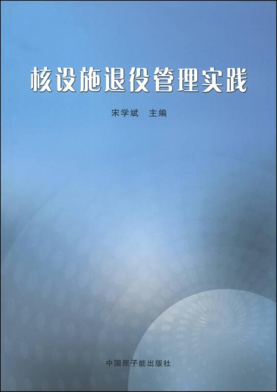 核设施退役管理实践