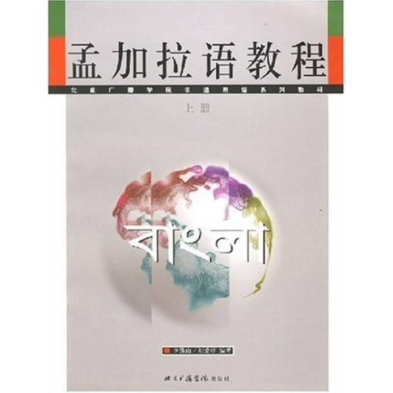 孟加拉语教程(上下册)