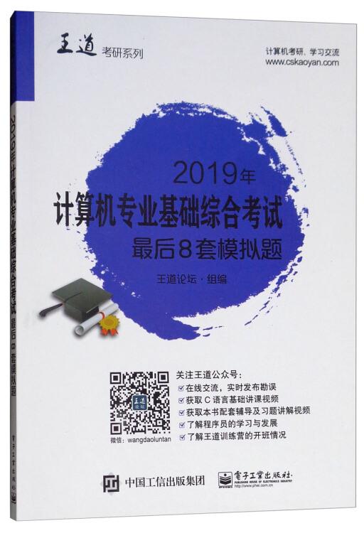 2019年计算机专业基础综合考试最后8套模拟题