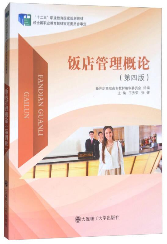 """饭店管理概论(第4版)/""""十二五""""职业教育国家规划教材"""