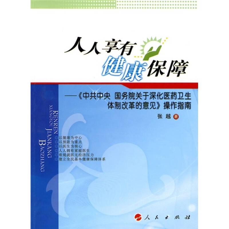 人人享有健康保障:《中共中央国务院关于深化医药卫生体制改革的意见》操作指南