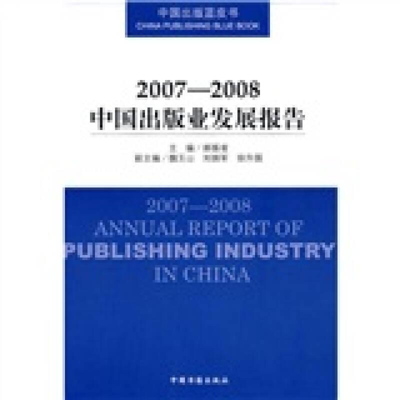 2007-2008中国出版业发展报告