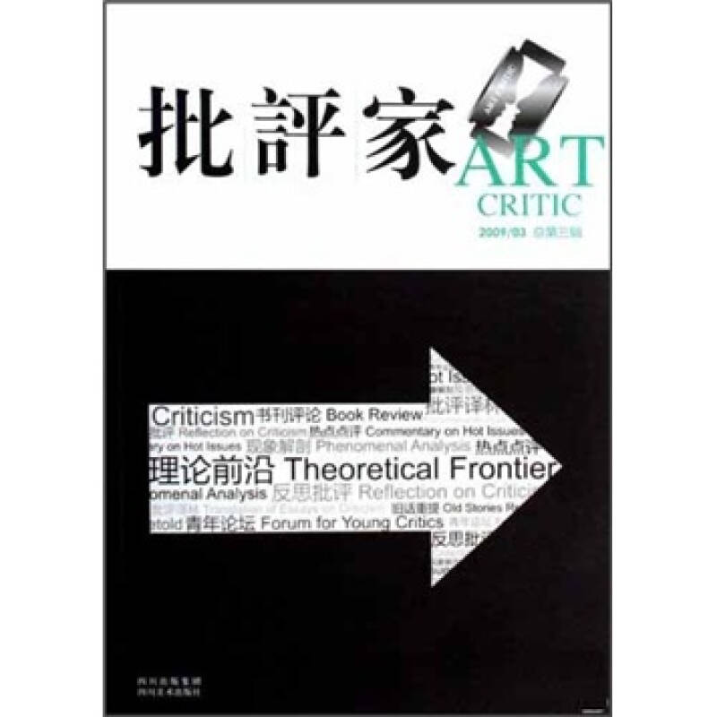 批评家(2009年3月刊)(总第3辑)