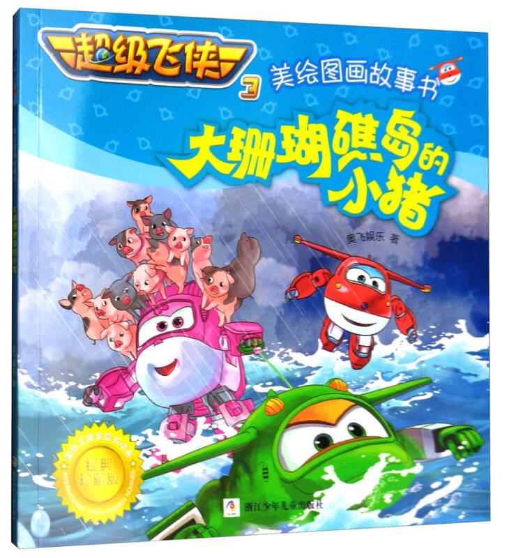 超级飞侠3美绘图画故事书:大珊瑚礁岛的小猪(经典珍藏版)
