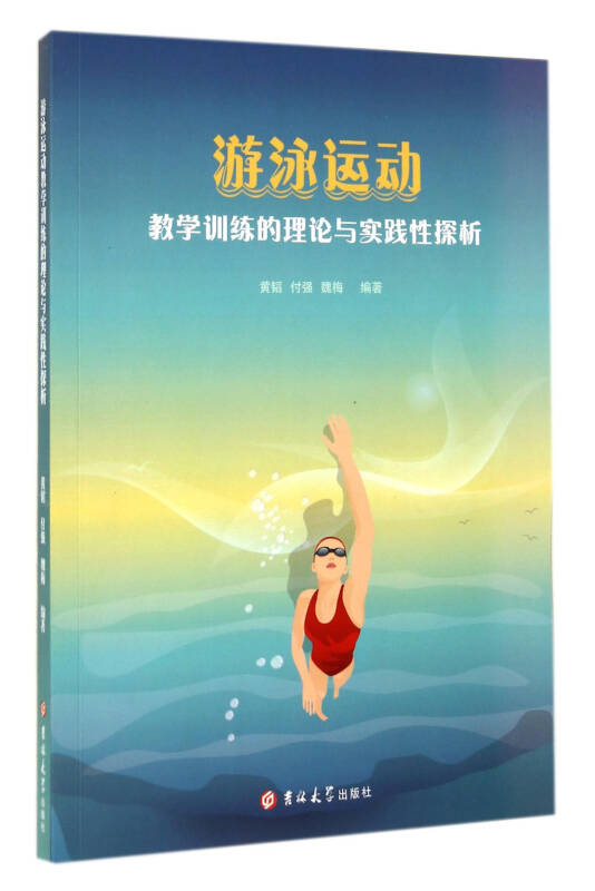 游泳运动教学训练的理论与实践性探析