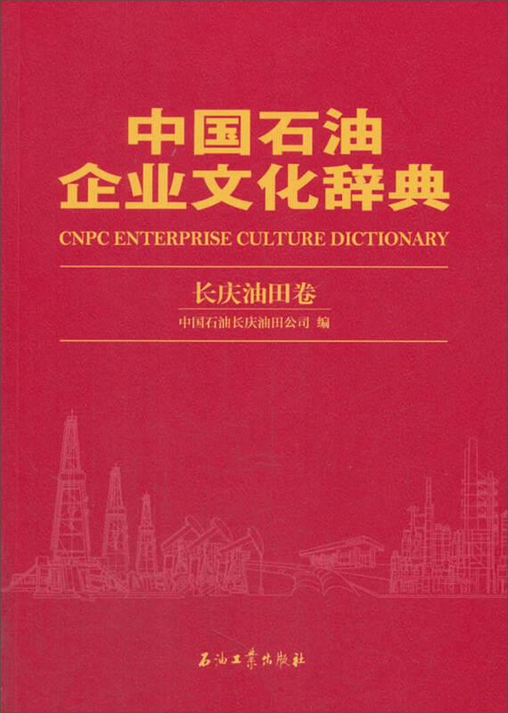 中国石油企业文化辞典(长庆油田卷)