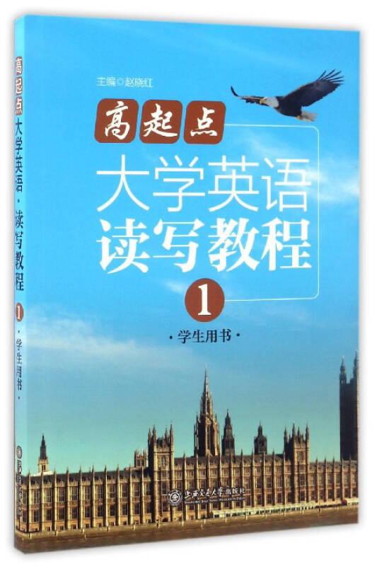 高起点大学英语读写教程(1 学生用书)
