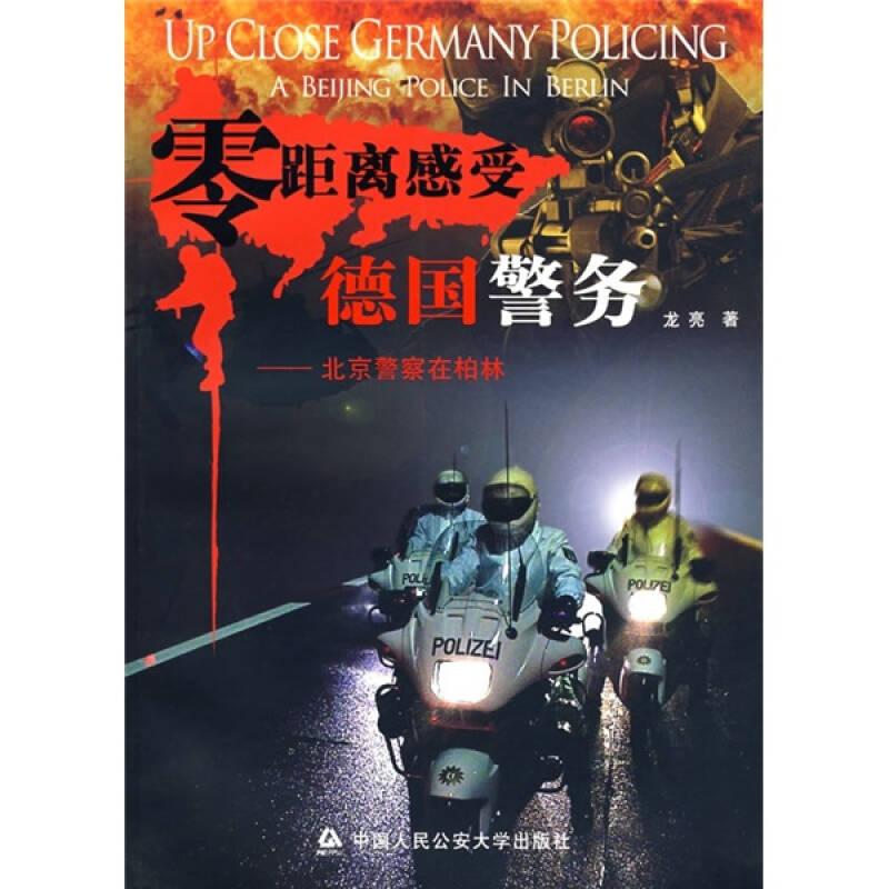 零距离感受德国警务:北京警察在柏林