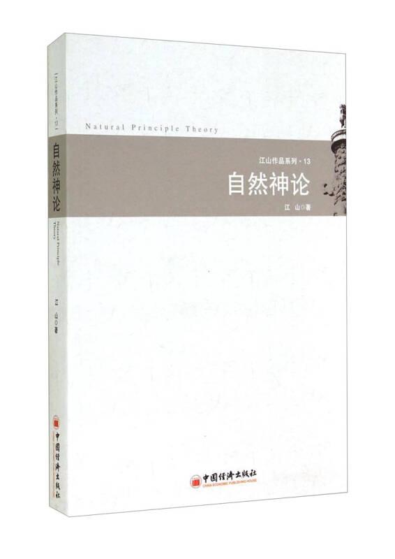 江山作品系列·13:自然神论
