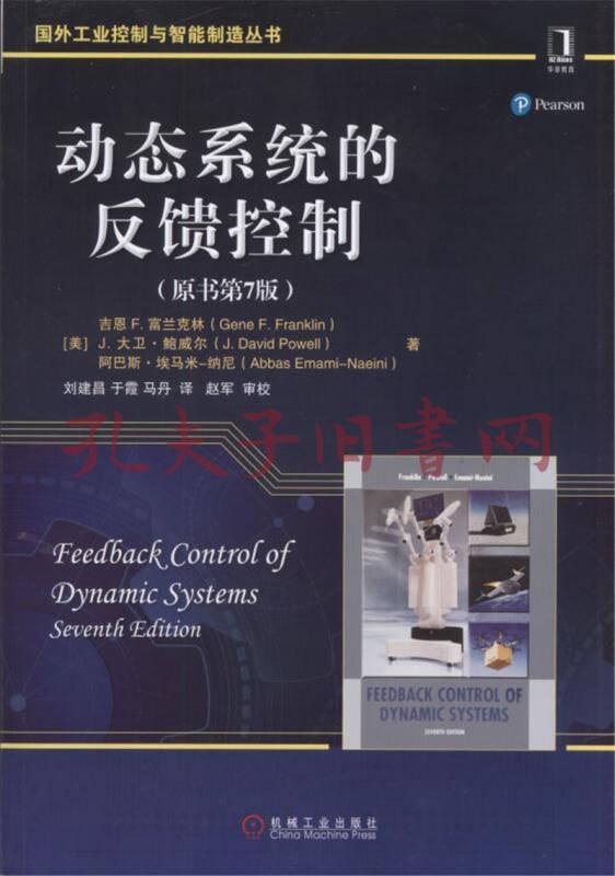feedback control of dynamic systems 中文 版