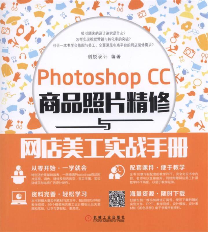 Photoshop CC商品照片精修与网店美工实战手册