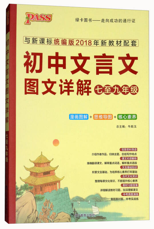 初中文言文图文详解(七至九年级 与新课标统编版2018年新教材配套)