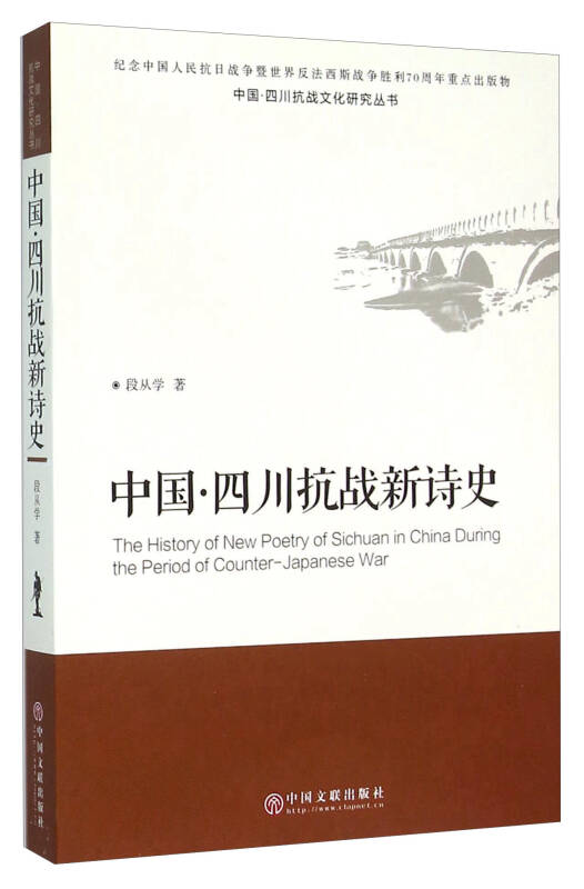中国·四川抗战新诗史