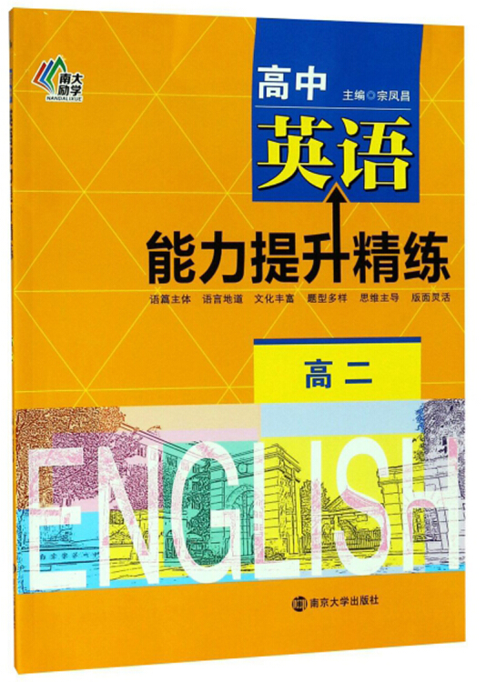 高2/高中英语能力提升精练