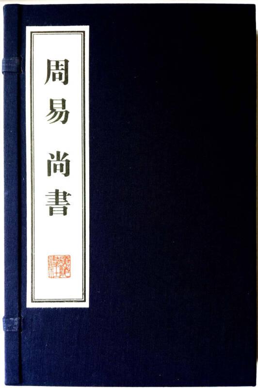 周易 尚书 (宣纸线装 一函两册)