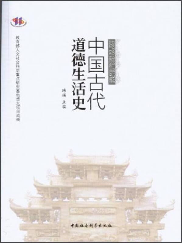 中国古代道德生活史