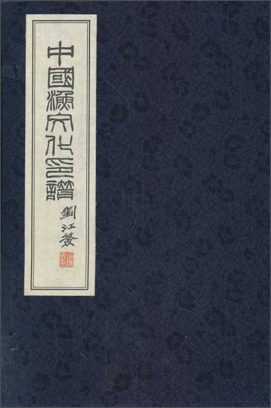 中国渔文化印谱