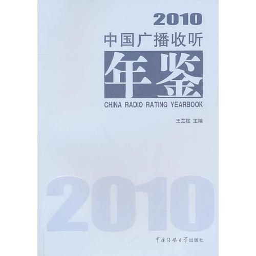 中国广播收听年鉴2010