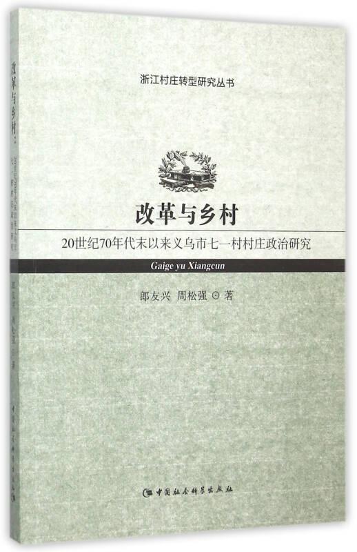 改革与乡村:20世纪70年代末以来义乌市七一村村庄政治研究