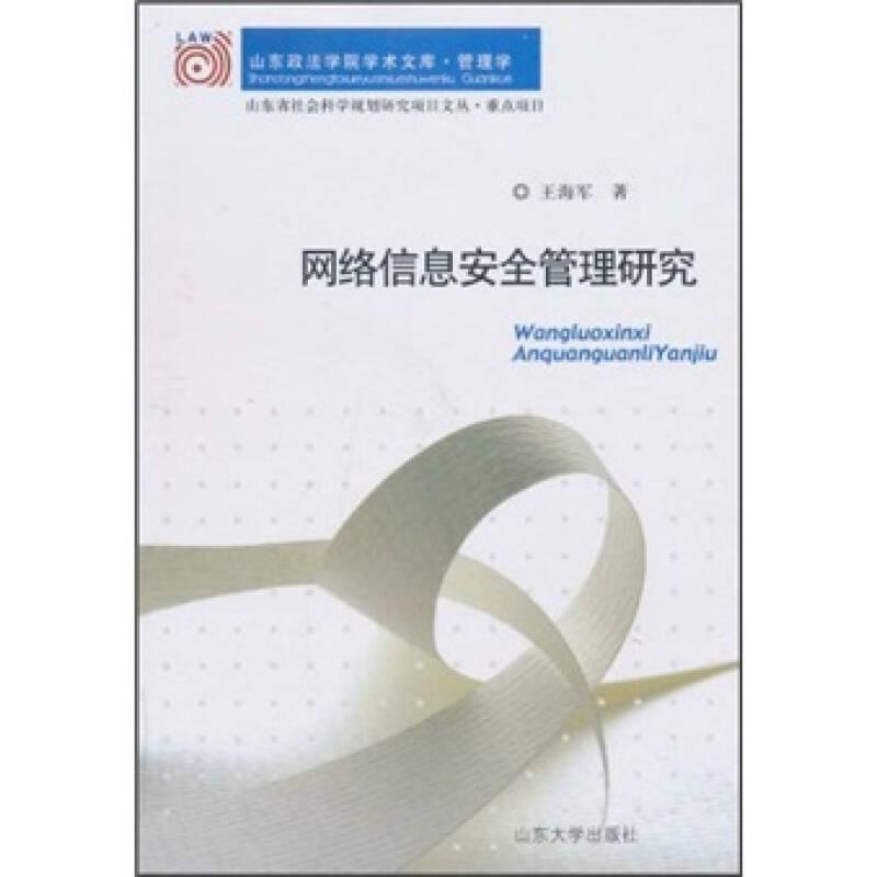 网络信息安全管理研究