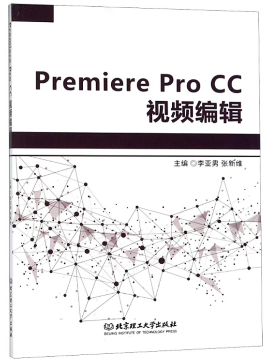 PremiereProCC视频编辑