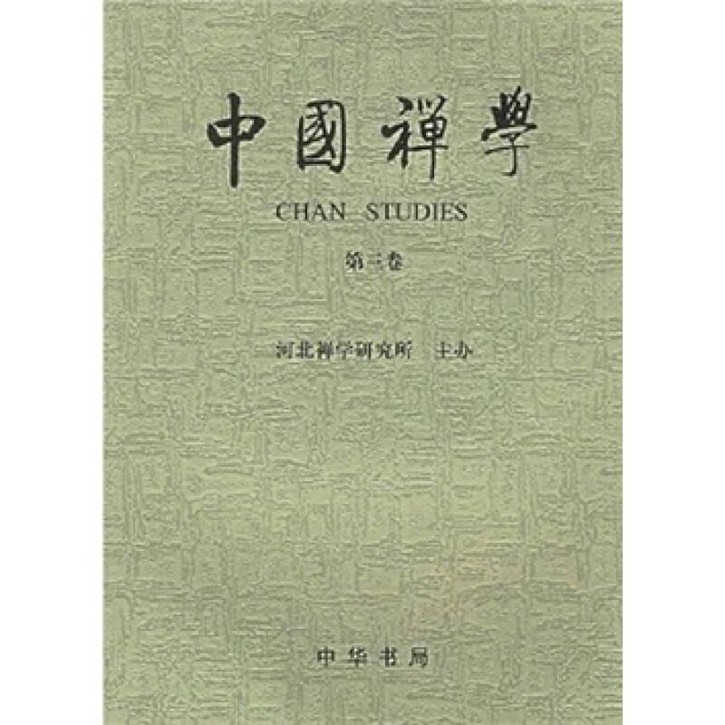 中国禅学(第3卷)