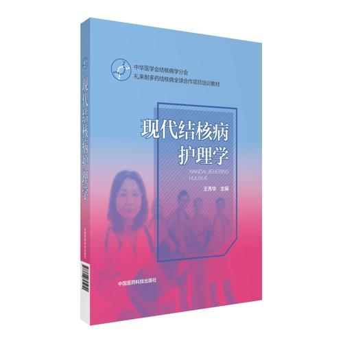 现代结核病护理学(中华医学会结核病学分会·礼来耐多药结核病全球合作项目培训教材)