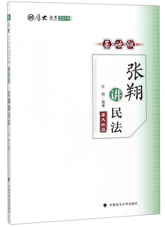 厚大讲义·基础版·张翔讲民法