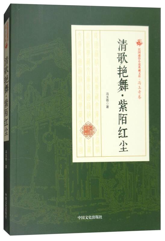 清歌艳舞紫陌红尘/民国通俗小说典藏文库·冯玉奇卷