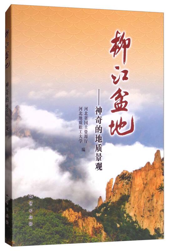 柳江盆地:神奇的地质景观