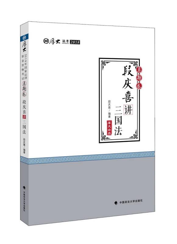 厚大讲义·2018司法考试国家法律职业资格考试·真题卷:段庆喜讲三国法