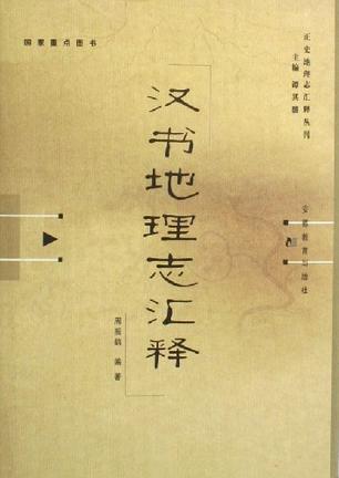 汉书地理志汇释