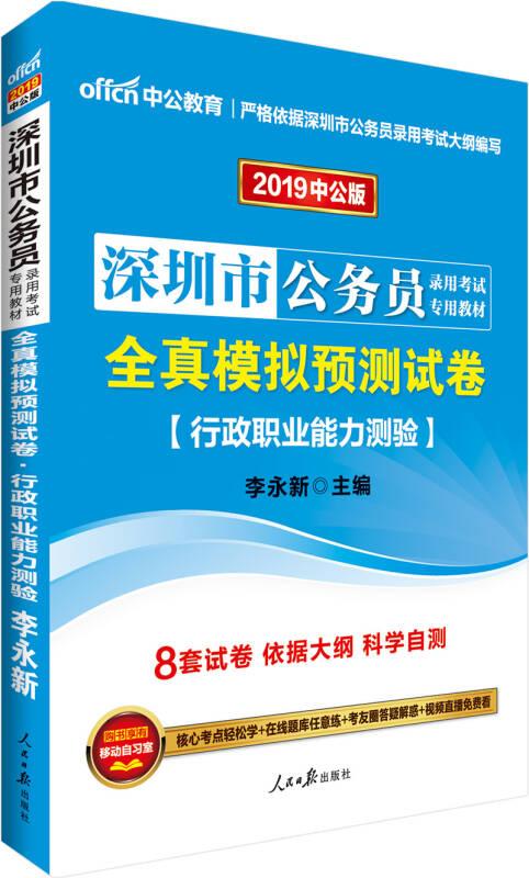 中公版·2019深圳市公务员录用考试专用教材:全真模拟预测试卷行政职业能力测验