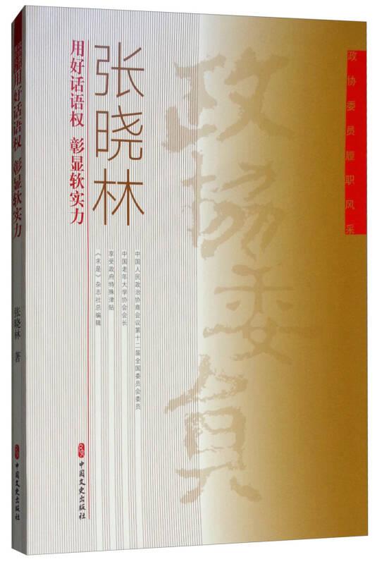 张晓林:用好话语权 彰显软实力/政协委员履职风采