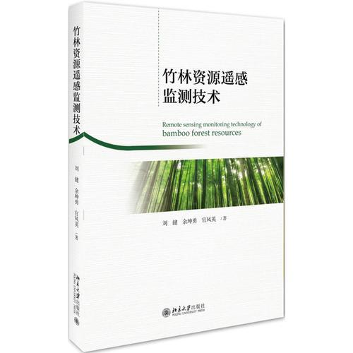 竹林资源遥感监测技术