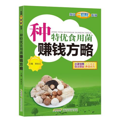种特优食用菌赚钱方略