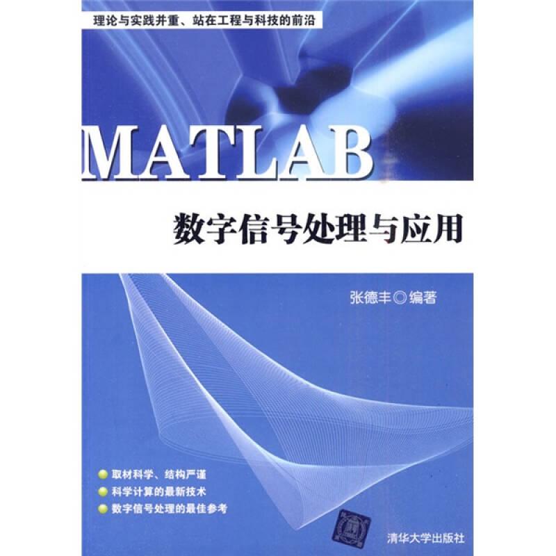 MATLAB数字信号处理与应用