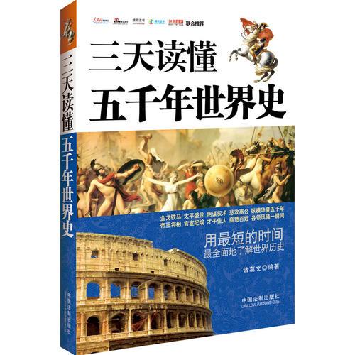 三天读懂五千年世界史