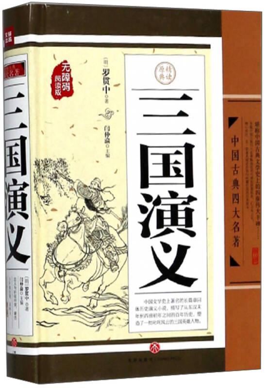 三国演义(无障碍阅读版)/中国古典四大名著