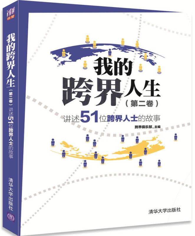 我的跨界人生(第2卷):讲述51位跨界人士的故事